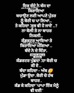Punjabi Funny Quotes, Punjabi Jokes, Funny Qoutes, Have A Laugh, Krishna, Laughter, Funny Quites, Rice