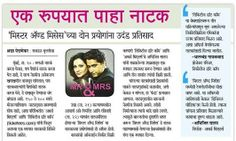 Sakal Mumbai newspaper coverage for Mr & Mrs natak. To book tickets online click below : https://ticketees.com/dramas/mr-and-mrs/