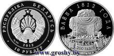 10 рублей 2012 Республика Беларусь, Война 1812 года. 200 лет, Ag пруф
