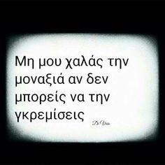 greek quotes, μοναξια, and στιχακια image Rap Quotes, Poem Quotes, Wisdom Quotes, Funny Quotes, Life Quotes, Romance Quotes, Favorite Quotes, Best Quotes, Wattpad Quotes