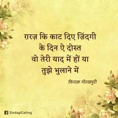 All Quotes, Hindi Quotes, Motivational Quotes, Inspirational Quotes, Mirza Ghalib Poetry, Sunset Pictures, Image, Quotes Motivation, Life Coach Quotes