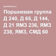 Поршневая группа Д 240, Д 65, Д 144, Д 21 ЯМЗ 236, ЯМЗ 238, ЯМЗ, СМД 60