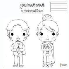 สนับสนุนคนไทยให้รักการอ่าน : ดาวน์โหลดการ์ตูน วาดภาพระบายสี หัดระบายสี: ภาพชุดการแต่งกายอาเซียนระบายสี cartoon asean colorings Thailand Costume, Easy Drawings, Games For Kids, Coloring Pages, Character Design, Asia, Snoopy, Cartoon, Education