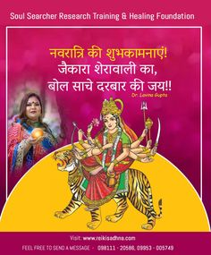 💥💥 My heartiest greetings on the auspicious occasion of #Navratri. May this festival of worshiping Mother Goddess in her different 'Swaroops', fill us with wisdom & joy. Let our mind, heart, and soul be full of devotion towards the Divine Mother n we get her blessings. 🙏🙏🙏 #HappyNavratri #HappyNavrati #Navratri2019 #नवरात्रि #Navratri #नववर्ष 💥💥 Divine Mother, Mother Goddess, Spiritual Healer, Spirituality, Happy Navratri, Blessings, Worship, Fill, Wisdom