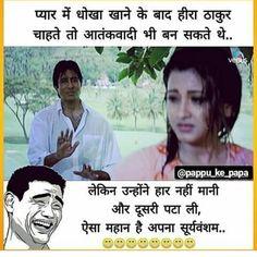 Funny Chutkule, Latest Funny Jokes, Funny Cartoon Memes, Funny Jokes In Hindi, Super Funny Memes, Hilarious Memes, Friend Jokes In Hindi, Friend Memes, Funny Science Jokes