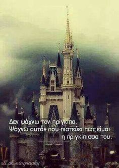 Yeah, I wanted to play tough Thought I could do all just on my own But even Superwoman Sometimes needed Superman's soul Help me out of this hell Your love lift. Greek Quotes, Barcelona Cathedral, Inspirational Quotes, Thoughts, Building, Photography, Travel, Letters, Life Coach Quotes