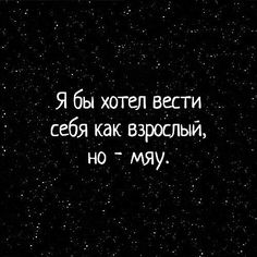 Sarcastic Quotes, Funny Quotes, Russian Quotes, Free Mind, True Love Quotes, My Mood, Some Words, Mood Quotes, Literature