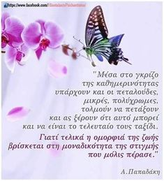 Feeling Loved Quotes, Love Quotes, Gemini Quotes, Greek Quotes, Carpe Diem, Poems, Birthdays, Wisdom, Beautiful