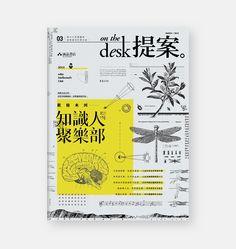 2O15 誠品書店《on the desk 提案》 3月號 - 知識人聚樂部