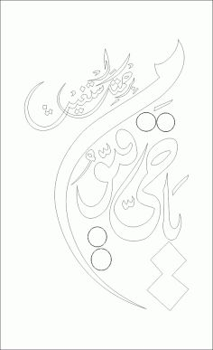 Calligraphy Drawing, Arabic Calligraphy Art, Arabic Art, Calligraphy Alphabet, Islamic Decor, Islamic Wall Art, Islamic Art Pattern, Pattern Art, Simple Oil Painting