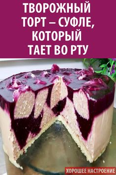 Cheesecake Recipes, Dessert Recipes, Cake Sketch, Cherry Clafoutis, 50th Anniversary Cakes, Cookie Desserts, Christmas Baking, I Foods, Cake Pops