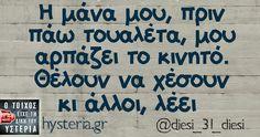 Greek Quotes, Jokes, Funny Shit, Funny Things, Husky Jokes, Memes, Funny Pranks, Lifting Humor, Humor