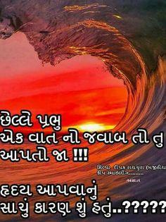 Good Night Hindi Quotes, Jai Shree Krishna, Gujarati Quotes, Prayer Quotes, Osho, Rotary, Thoughts, Feelings, Reading