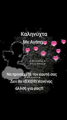Beautiful Pink Roses, Greek Quotes, Good Night, Wish, Beauty Hacks, Greeting Cards, Funny, Nighty Night, Beauty Tricks