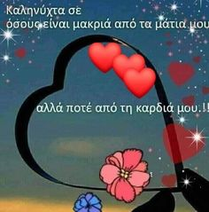 Greek Quotes, Good Night, Sweet Dreams, Nighty Night, Have A Good Night