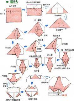 心的折纸大全-12款心型折法