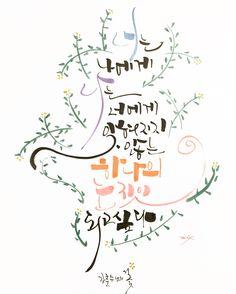김춘수님의 꽃 #calligraphy #캘리그라피 #kuretake #디자인 #design #letter Rune Symbols, Runes, Mark Making, Caligraphy, Poems, Graphic Design, Decor, Decoration, Poetry