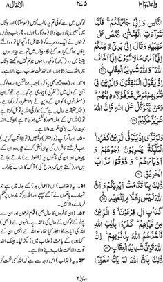 Irfan ul Quran  Part #: 10 (WaiAAlamoo)  Page 275