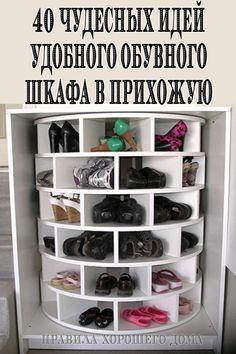 #дом #идеи #обувные #шкафы Diy Furniture, Furniture Design, Closet Redo, Paint Colors For Living Room, Smart Storage, Woodworking Projects Diy, Dressing Room, Home Organization, Shoe Rack