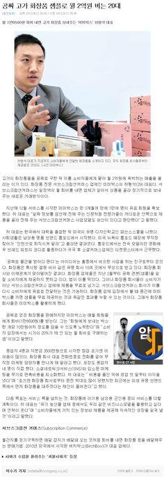 중앙일보 미미박스 memebox 기사