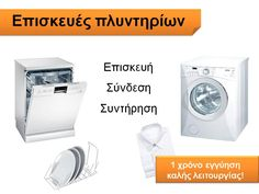 Επισκευή πλυντηρίων. (πατήστε το link κάτω από την εικόνα) Για περισσότερες πληροφορίες: Τηλ.Επικοινωνίας: 211 40 12 153 Site: www.techniki-expr... Email: info@techniki-exp... Washing Machine, Home Appliances, House Appliances, Appliances