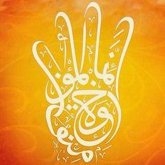 إنما المؤمنون إخوة، إبداع الخط العربي