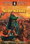 Вторжение. Начните читать книги Рудазов Александр в электронной онлайн библиотеке booksonline.com.ua. Читайте любимые книги с мобильного или ПК бесплатно и без регистрации.
