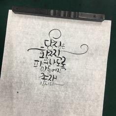 포스팅에 사용된 캘리그라피의 저작권은 글곰캘리그라피에 있으며 무단 사용 및 무단 변형, 무단 도용시 법... Korean Fonts, Tattoo Quotes, Poems, Calligraphy, Math, Lettering, Poetry, Math Resources, Verses