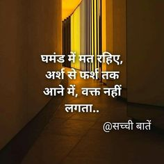 DM for Features, Promotions , Shoutout &… – subglobular-diary Eyes Quotes Soul, Ego Quotes, Qoutes, Wisdom Thoughts, Quotes Thoughts, Hindi Quotes Images, Hindi Quotes On Life, Proud Quotes, Good Morning Image Quotes