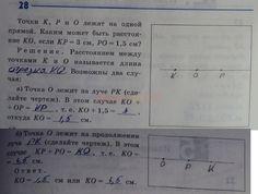 ГДЗ 28 - ответы по геометрии 7 класса, рабочая тетрадь Атанасян