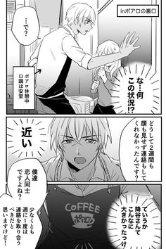 Amuro Tooru, Conan, Detective, Shit Happens, Manga, Twitter, Anime, Movie Posters, Ship