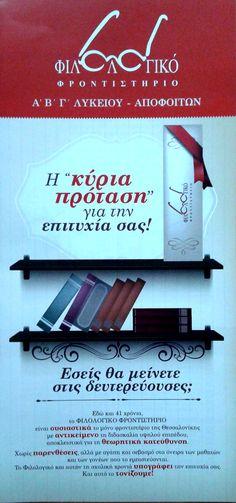 """ΟΙ ΔΙΑΝΟΜΕΣ ΕΝΤΥΠΩΝ ΣΥΝΕΧΙΖΟΝΤΑΙ !!! Πάντα γρήγορα & αποτελεσματικά !!! www.speedadvert.gr  ΦΙΛΟΛΟΓΙΚΟ ΦΡΟΝΤΙΣΤΗΡΙΟ Α' Β' Γ' ΛΥΚΕΙΟΥ - ΑΠΟΦΟΙΤΩΝ Η """"κύρια πρόταση"""" για την επιτυχία σας! www.filologikofrontistirio.gr"""