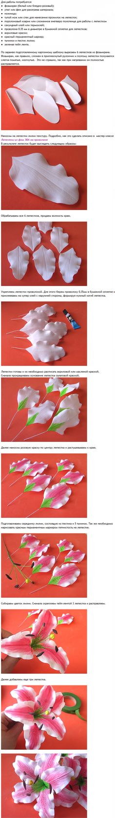 Читать на сайте Nebka.ru Цветы и мастер-классы из фоамирана.