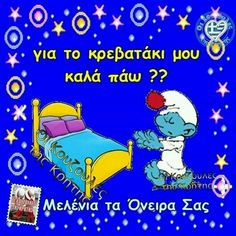 Good Night, Minions, Me Quotes, Diy And Crafts, Gifs, Snoopy, Gardening, Smile, Have A Good Night