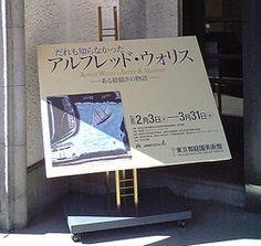 東京都庭園美術館.  パンフレットから抜粋すると ---アルフレッド・ウォリス(1855-1942)は、イギリス、コーンウォールの港町、セント・アイヴスで船具商を営み、70歳になってから独学で絵を描き始めた。その発見のきっかけは、1928年、セント・アイヴスを訪れた二人の画家が偶然ウォリスの家の前を通りかかり、壁に掛かった彼の絵を眼にしたことによります。その作品は船乗り、船具商としての前半生を反映するように、荒海を航行する帆船や蒸気船、灯台、セント・アイヴスの港や街の情景などを、ボール紙の切れ端や板に船舶用のペンキで描いたもの---  百聞は一見にしかず.ウェブギャラリー http://www.alfredwallis.org.uk/ をご覧あれ.ただし,ものすごい枚数です.