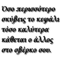 Best Quotes, Life Quotes, Religion Quotes, My Philosophy, Greek Quotes, True Words, Deep Thoughts, Good To Know, Just In Case