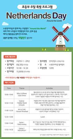 [노원영어마을] 6월 이벤트 Netherlands Day(김미진)