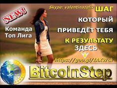 BitcoinStep com   Marketing Referral link : https://bitcoinstep.com/index.php?refuser=valzel&lang=en