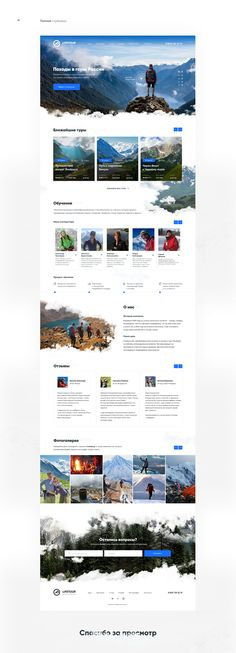 Site for the company on the organization of hiking in the mountains. Unique and interesting style, intuitive interface. Travel Website Templates, Travel Website Design, Blog Website Design, Website Ideas, Clean Web Design, Web Design Examples, Ux Design, Layout Design, Design Websites