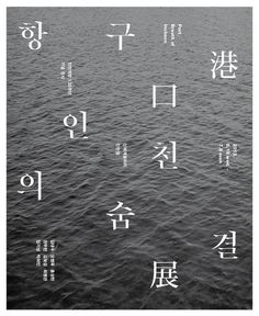 port incheon poster by kimoon kim
