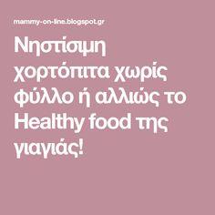 Nηστίσιμη χορτόπιτα χωρίς φύλλο ή αλλιώς το Healthy food της γιαγιάς!