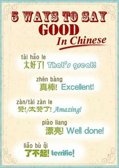 5 ways to say Good in Mandarin