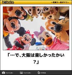 画像 Disneyland World, Happy Day, Jean Baudrillard, Mickey Mouse, Comedy, Funny Pictures, Jokes, Japanese, Humor