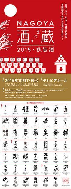 NAGOYA酒蔵まつり ―2015・秋旨酒―   東海テレビ