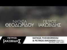 New Greek Songs 2019 - Νεες Κυκλοφοριες 2019 - Ελληνικα τραγουδια 2019 -... Greek Names, Greek Music, Music Charts, Relaxing Music, Meant To Be, Lyrics, Songs, Friends, Videos