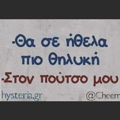 #greekquotes #greekposts #greekpost #greekquote #ελληνικα #στιχακια Funny Quotes, Funny Memes, Jokes, Greek Quotes, Lol, Humor, Motivation, Sayings, Minions