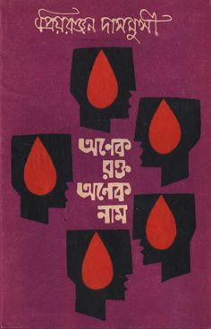 Book Cover Design in India 1964 to 1984, from 50 Watts