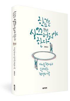 2015. 3. 양철북. 학교는 시끄러워야 한다. design by shin, byoungkeun.