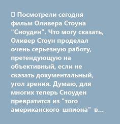 """http://www.kinopoisk.ru/film/843831/  🎬 Посмотрели сегодня фильм Оливера Стоуна """"Сноуден"""". Что могу сказать, Оливер Стоун проделал очень серьезную работу, претендующую на объективный, если не сказать документальный, угол зрения. Думаю, для многих теперь Сноуден превратится из """"того американского шпиона"""" в национального героя. Интересно, что именно Оливер Стоун взялся за эту нетривиальную задачу. Пока дядюшка Сэм воевал во Вьетнаме, Стоун снял """"Взвод"""" и """"Рожденный 4 июля"""". Теперь война…"""