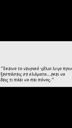 Πόνος Heartbreaking Quotes, Qoutes, Life Quotes, I Love You, My Love, Greek Quotes, Real Life, Poetry, Death